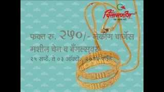 Navratri chains and bangles festival