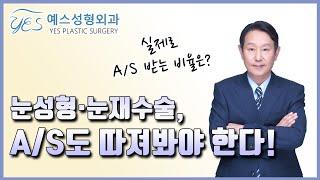 [예스성형외과] 눈성형·눈재수술, A/S도 따져봐야 한…