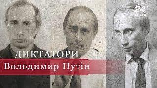 Владімір Путін (Частина 1), Диктатори