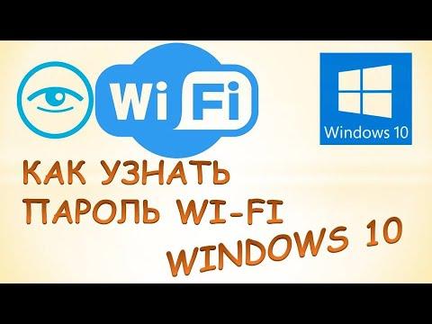 Как узнать свой пароль от Wi Fi на Windows 10.Как посмотреть пароль Wi-fi.