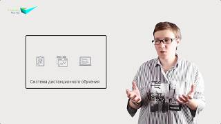Онлайн-курс «Организация дистанционного обучения в компании»