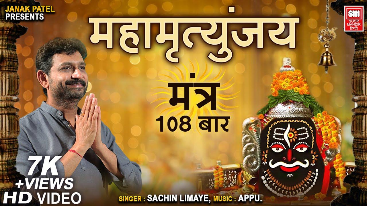 महामृत्युंजय मंत्र I Mahamrityunjay Mantra I Om Trayambakam Yajamahe | Sachin Limaye