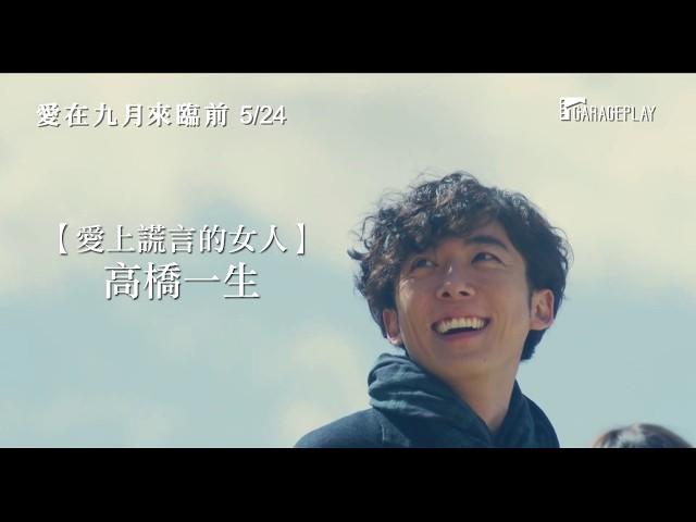 【愛在九月來臨前】首支預告 高橋一生首部主演愛情電影  5/24想相信與你的奇蹟
