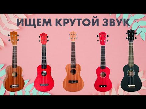 Как выбрать укулеле | Музыканты ищут КРУТОЙ ЗВУК