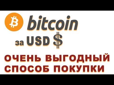 Купить биткоин за $ доллары выгодно через Лайткоин или Эфириум
