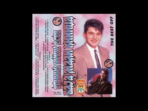 Baja Mali Knindza - The best off - (Audio 1996) - CEO ALBUM
