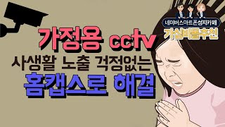 가정용 cctv 사생활 노출 걱정없는 홈캡스로 해결