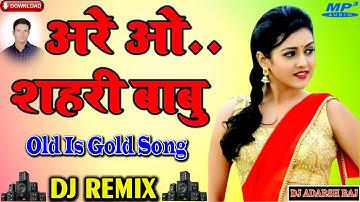 Tu Nikla chuparut Are O Shahri Babu Dj Adarsh Raj