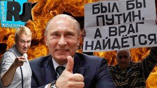 Был бы Путин, а враги найдутся / Налог на детей...