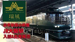 トワイライトエクスプレス瑞風 JR大阪駅入線・発車シーン に感動。日本3大クルーズトレインの魅力はホームからも伝わる!