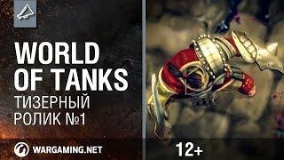 World of Tanks. Тизерный ролик №1