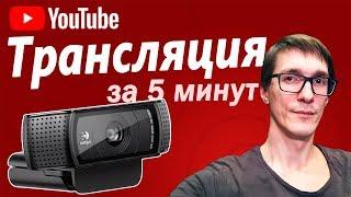 Как сделать трансляцию и вебинар на YouTube через OBS. Как стримить на YouTube. Настройка стрима