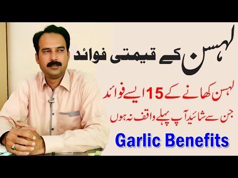 Lehsan Khaney Ke Fawaid | Lehsan Ke Faide | Health Benefits of Garlic in Urdu | لہسن کھانے کے فوائد