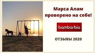 Марса Алам ЕГИПЕТ проверено на себе ОТЗЫВЫ 2020