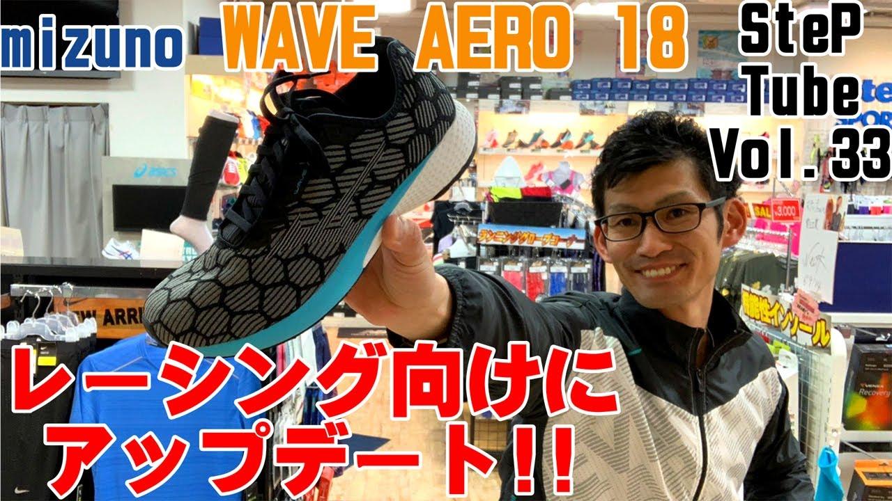 mizuno wave aero 12 gold