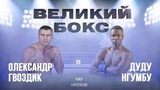 Бокс Александр Гвоздик VS Дуду Нгумбу