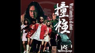 Killersoap-撞柱(粵語)Official MV