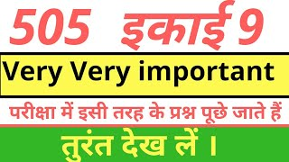 505 unit #9 very very important question answer । 505 nios deled । mohan verma