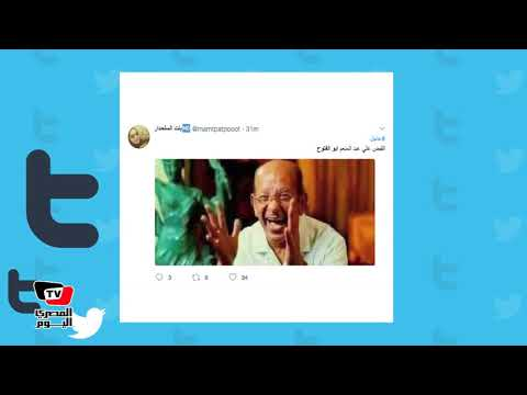 بعد القبض على «أبو الفتوح».. رواد تويتر: «مين ساكن تاني في التجمع»  - 00:21-2018 / 2 / 15