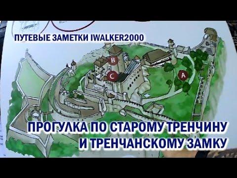 Путевые Заметки. Словакия, август 2016: старый Тренчин и Тренчанский замок