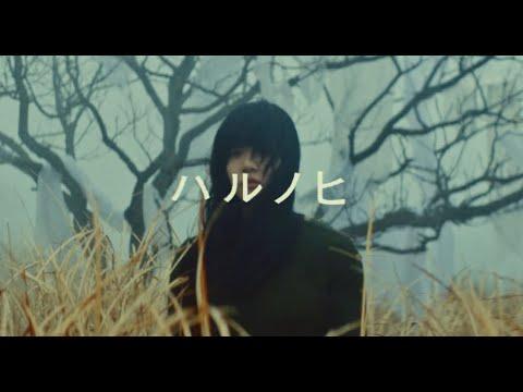 あいみょん – ハルノヒ【OFFICIAL MUSIC VIDEO】