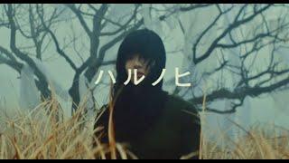 あいみょん - ハルノヒ