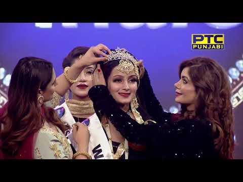Winner of Miss PTC Punjabi 2018 | PTC Punjabi (11/11)