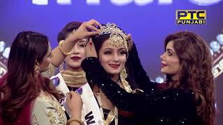 Winner of Miss PTC Punjabi 2018   PTC Punjabi (11/11)