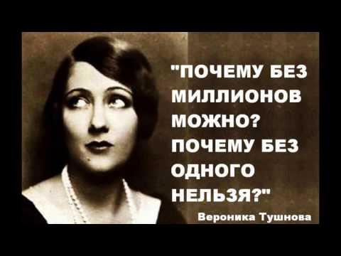 Вероника Тушнова  Я желаю тебе добра