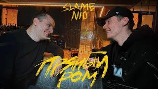 Смотреть клип Slame & Nю - Пряный Ром