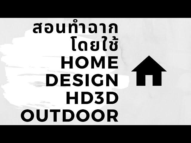 สอนทำ ฉากการ์ตูน โดยใช้ แอพ ไอแพด home design และ HD3Doutdoor ทำ