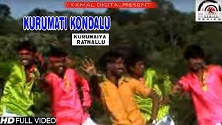 Kurumati Kondalu | Kurumaiya Ratnallu | Telugu Folk Video Song ||Kamal Digital