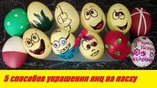 5 способов как покрасить яйца на пасху! Как покрасить пасхальные яйца в домашних условиях!
