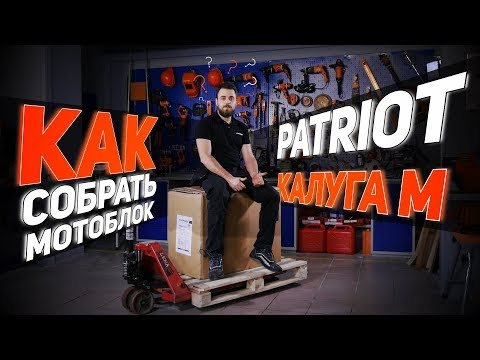 Как собрать мотоблок Patriot Калуга М