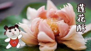 这么美的神仙【莲花酥】,怎么舍得下口?