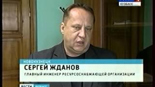 В Новокузнецке управляющую компанию отключили от отопления(, 2013-10-07T10:25:53.000Z)