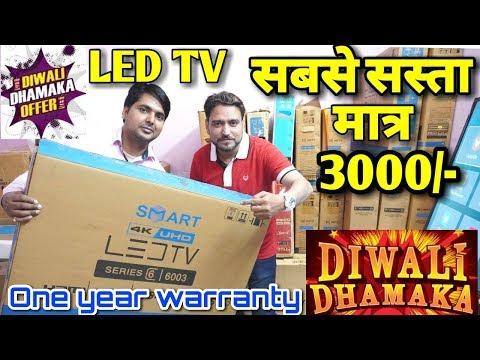 सबसे-सस्ता-led-tv-मात्र-3000-रुपये-|-low-price-led-tv-|-cheapest-smart-led-tv-in-delhi-|-led-tv