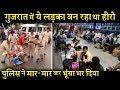 गुजरात में उत्तर भारतीयों को भगाने वाले की जबर्दस्त पिटाई ! INDIA NEWS VIRAL