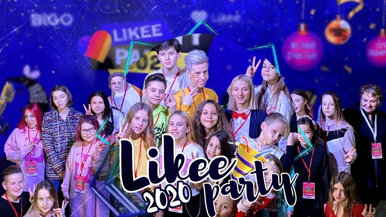 ВЛОГ LIKEE PARTY 2020