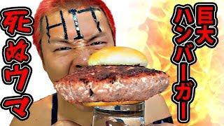 【死ぬウマ】超巨大ハンバーガーを大量の肉で自作する
