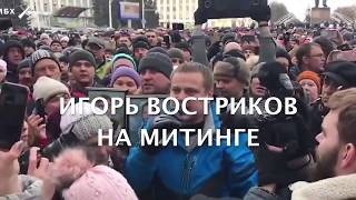 Игорь Востриков - власть виновата / власть не при чем. ?