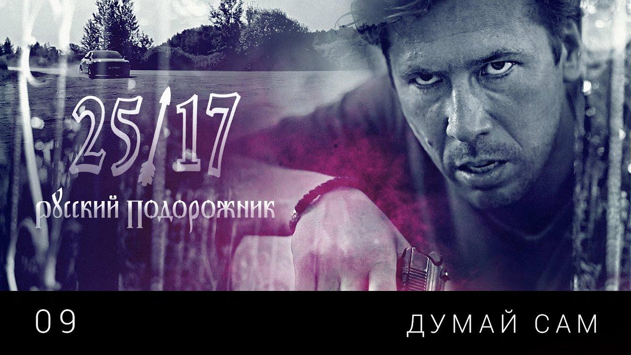 ДУМАЙ САМ ГРУППА 25/17 СКАЧАТЬ БЕСПЛАТНО
