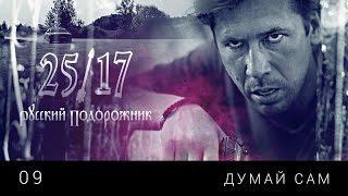 "Download 25/17 09. ""Думай сам"" (""Русский подорожник"" 2014) Mp3 and Videos"