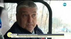 Луксозен автобус изненада столичани - Събуди се (17.03.2019)