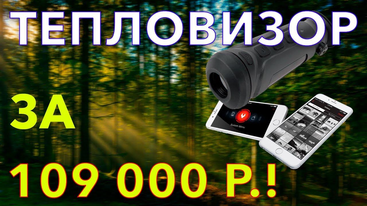 Тепловизоры для охоты, тепловизионные прицелы, бинокли. Отличные цены. Белорусский производитель. Сертифицированная продукция. Доставка.