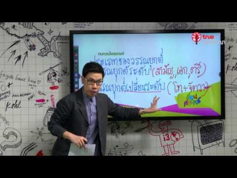 สอนศาสตร์ : ม.ต้น : ภาษาไทย : วรรณยุกต์ไทยไฉนจึงละเลย