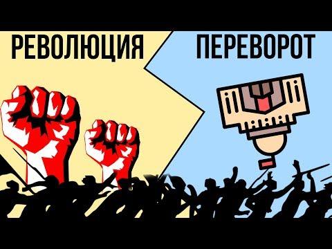 Как устроить революцию