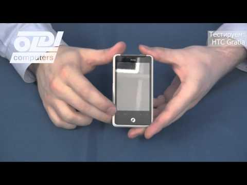 Тестирование смартфона HTC Gratia