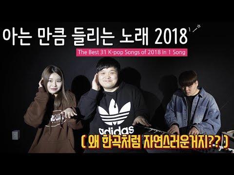 아는 만큼 들리는 노래 2018  (The Best 31 K-pop Song