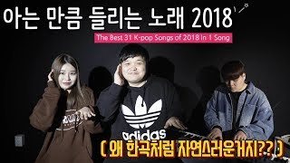 아는 만큼 들리는 노래 2018  (The Best 31 K-pop Songs of 2018 In 1 Song)
